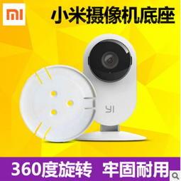 小米米家智慧攝影機 小蟻攝影機 掛牆底座 夜視版 網路攝影機 固定座 壁掛架 支架 固定架