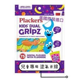 【小姐日常】PLACKERS普雷克 兒童專用 含氟牙線棒 牙線 水果口味 75支入 給寶貝最好的 現貨限時促銷價