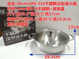 哈哈商城 優質 316 不鏽鋼 厚度 1mm 深型 湯 火鍋 ~ 鍋具 料理 餐具 炒鍋 團圓 圍爐 海鮮鍋 瓦斯爐 鍋