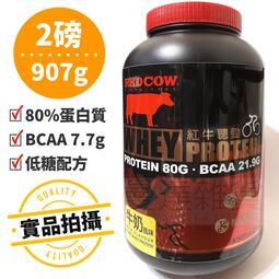 3瓶免運 紅牛乳清蛋白 2磅 907g BCAA 支鏈胺基酸 白胺酸 紅牛聰勁即溶乳清蛋白 濃縮乳清蛋白 乳清 濃縮乳清