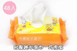 【海獺工作室】台農純水濕紙巾 20抽 巧虎版 一箱48包 嬰兒柔濕巾 護膚 優美科 台灣製造