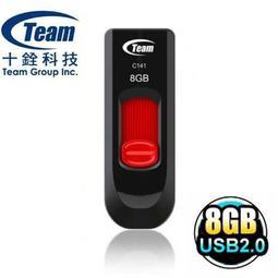 含稅公司貨 終保 十銓 Team 8G 8GB C141 USB2.0 隨身碟 非 kingston 創見 16G
