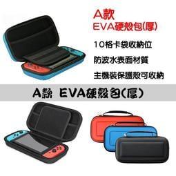 [收納經濟款] 主機 硬殼包 Nintendo Switch 硬殼收納包 保護包 手提包 NS 硬殼 收納包 包 收納