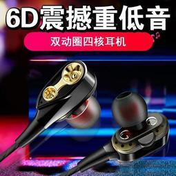 ▃▄▅▇正大網通-最便宜雙動圈耳機99▆▅▄▃頂級雙喇叭重低音耳機蘋果安卓用非藍芽耳機絕地求生耳機流行