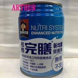 ARTHUR賣場~桂格完膳新均護營養素 均衡營養配方~一箱/1250元贈2罐 原味不甜 三箱免運費