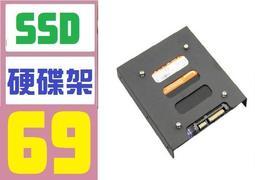 【三峽好吉市】SSD 筆電硬碟 3.5吋 2.5吋 硬碟架 電腦主機 500G 1TB 電源供應器