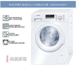 BOSCH博世 12公斤滾筒洗衣機(WAS20160UC)另售WAP24202TC WAP24200TC