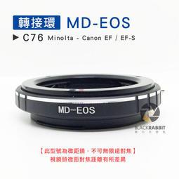 數位黑膠兔【C76 轉接環 MD-EOS 微距鏡 】 Canon EF EF-S Minolta 鏡頭 相機 機身 單眼