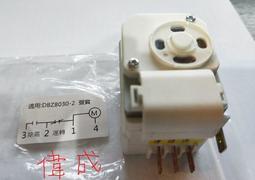 【偉成電子商場】冰箱材料-聲寶電冰箱-除霜定時器/除霜計時器/化霜器-型號:DBZ8030-2