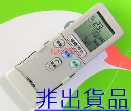 【賣圖二掛架】日立冷氣遙控器璧掛架 RE07T1 RF07T1 RF07T2 RF07T3 RE07T3 RF07T4