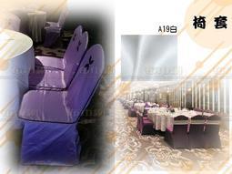 【布巾網】椅套*素麵款A19白*宴會用椅套 / 會議椅套 / 婚宴椅套 / 餐椅套 / 蝴蝶結 / 裝飾用蝴蝶結