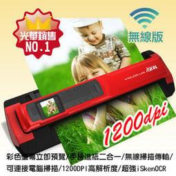 全新發售 iSken專業版wifi 1200dpi隨身掃描器