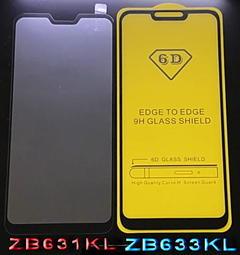 華碩 Zenfone Max PRO M2 ZB631KL 滿版玻璃 2次強化 不易碎邊 ZB633KL 滿版玻璃 全膠