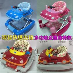 【EASY BABY】2016新配色-GALY 金龜車造型2合1搖椅款學步車(可調高低可變搖椅)臺南製造