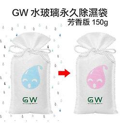 GW 水玻璃永久除濕袋 芳香版 150g 台灣製造 環保除濕 可重複使用【V001005】YES 美妝