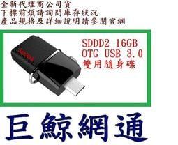 《巨鯨網通》SanDisk SDDD2 16G Ultra USB3.0 雙用隨身碟 16GB OTG