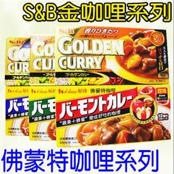 宏味食品 日本佛蒙特咖哩塊系列/S&B金咖哩塊系列 辣味/中辣/甜味 香醇濃鬱咖哩 熱銷經典