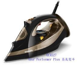 【附保卡,發票】飛利浦PHILIPS Azur Performer Plus 蒸氣熨斗 GC4527
