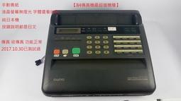 【清倉】SANYO B4感熱紙傳真機、Sanfax SFX-23、F-301、F-505、B4感熱紙、電話、感熱式