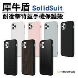 免運 送玻璃貼 犀牛盾 iphone 11 / Pro / Max 木紋/皮革/碳纖維/卡夢 耐衝擊背蓋殼 保護殼