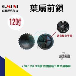 【生活家便利購】《附發票》台灣通用科技 扇葉前鎖 GM-1236 12吋360度立體擺頭工業立扇專用