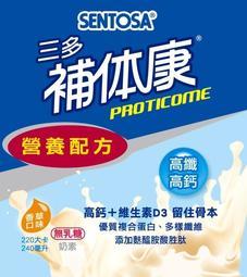 三多補體康高纖高鈣 三多補體康高纖高鈣營養配方.2箱1800免運 完膳 立攝適 安素