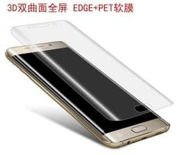 現貨 三星 S7 edge 滿版 S7 edge 軟膜 3D 曲面 全覆蓋 保護貼 保護膜 弧邊 PET 非鋼化玻璃