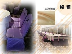 【布巾網】椅套*素麵款A02金咖啡* 宴會用椅套 / 會議椅套 / 婚宴椅套 / 餐椅套 / 蝴蝶結 / 裝飾用蝴蝶結