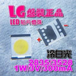【小劉液晶】盤裝正品《20入》LG LED燈珠 貼片 1W3V300mA LED 3528 2835 冷白光 液晶電視