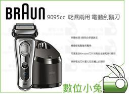 免睡攝影【Braun 9095cc 電動刮鬍刀】電鬍刀 德國 百靈 Series9
