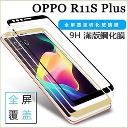 全屏覆蓋 OPPO R11S Plus 鋼化玻璃貼 滿版 保護貼 保護膜 R11S+ 9H 玻璃膜 鋼化膜 螢幕貼膜