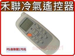 HERLAN禾聯冷氣遙控器(原廠模)萬士益冷氣遙控器.良峰冷氣遙控器