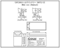不斷電系統電池 APC 飛瑞UPS 科風 台達 NP7-12 WP7-12 12V-7AH 湯淺 廣隆 神戶 統力 適用