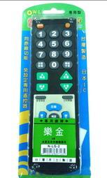 福利品出清 LG 傳統電視 遙控器 N-LG-2 LG-2(無外包裝)