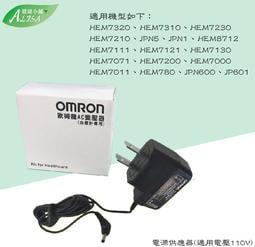 ALISA 小舖-歐姆龍OMRON血壓計專用變壓器(HEM7310.HEM7230.HEM7210.JPN5.JPN1)