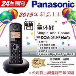 ☆高雄可自取☆國際牌 PANASONIC KX-TGB210TW 數位DECT 無線電話 送國際牌電池兩顆 黑色
