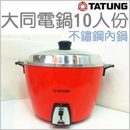 現貨 台灣製造 大同電鍋10人份 TAC-10L(CR) 簡配 電鍋 110V 煮飯 炊饅頭 【皓聲電器】