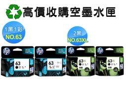 【靚彩空匣回收】HP 63黑/63彩/63XL黑/63XL彩 使用完空墨水匣高價回收 1110/2130/3830