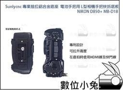 數位小兔【Sunlycnc 專業抽拉鋁合金底座 NIKON D850+ MB-D18 電池手把用 L型相機手把】快拆底板