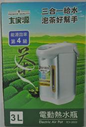 家電大師 大家源 3L三合一給水電動熱水瓶 TCY-2033