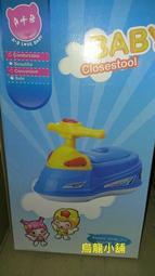 [烏龍小舖]水上摩托車馬桶 幼兒馬桶 幼兒便盆 幼兒便器 車車馬桶 兒童馬桶 學習便器 音樂
