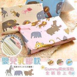 【班尼斯國際名床】~【Sunny陽光派對】天然乳膠嬰兒平面枕【30x45x2.5cm】睡枕/兒童枕