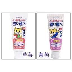 【美國媽咪】日本製 SUNSTAR 巧虎兒童牙膏70g 草莓/葡萄 二種可選 臺中可面交