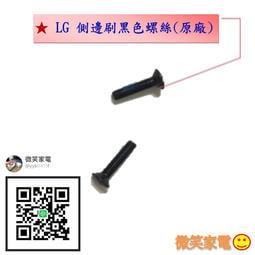 【微笑家電】全新 LG樂金 掃地機器人耗材 側邊刷 黑色螺絲 / 公司貨 適用VR64702LVM等 掃地機