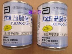亞培 益肺佳 慢性肺部專用特殊營養品 適合需要低醣-高脂肪飲食者似雀巢愛攝適1.5
