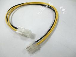 智星電腦◎全新 電源供應器 CPU 4PIN電源延長線 線長約30CM 4P公母接頭 準系統適用