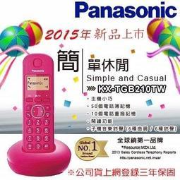 ☆高雄可自取☆國際牌 PANASONIC KX-TGB210TW 數位DECT 無線電話 送國際牌電池兩顆 桃色