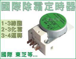 國際 東芝除霜定時器 (形狀腳位相同即可使用) PANASONIC TOSHIBA 冰箱除霜 化霜定時器 除霜器 化霜器