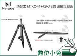 數位小兔【Marsace 瑪瑟士 MT-2541+XB-3 2號 碳纖維腳架】腳架  攝影腳架 公司貨