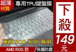 【TPU高透材質】 ASUS FA506IH FA506II FA506IU FA706IU 鍵盤保護膜 鍵盤套 鍵盤膜
